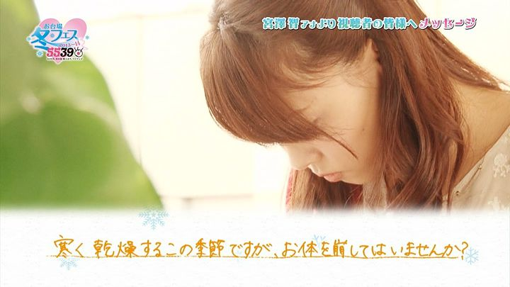 miyazawa20131218_17.jpg