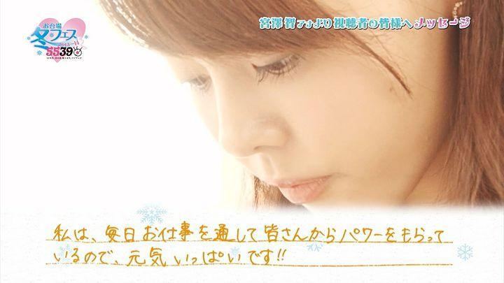 miyazawa20131218_18.jpg