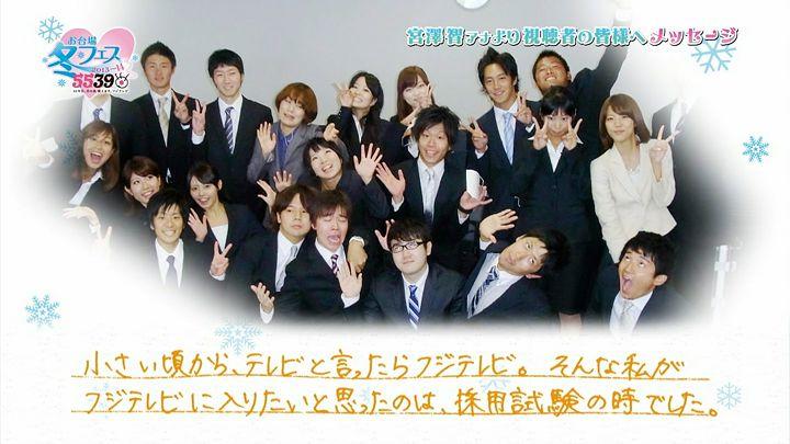miyazawa20131218_22.jpg