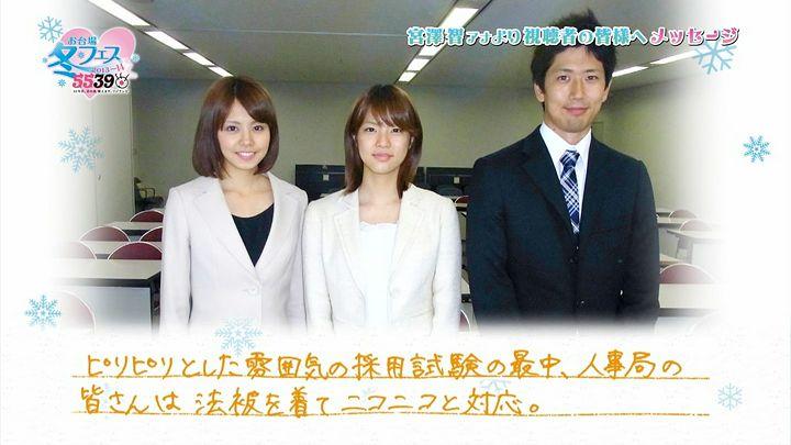 miyazawa20131218_23.jpg