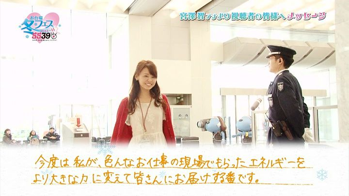 miyazawa20131218_26.jpg