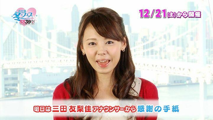 miyazawa20131218_28.jpg