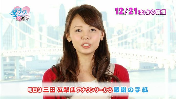 miyazawa20131218_29.jpg
