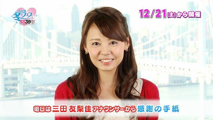 miyazawa20131218_30.jpg