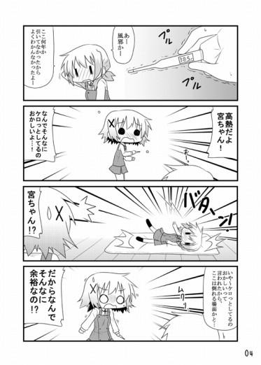 hidamiya_2.jpg