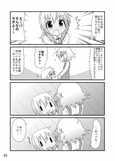 hidamiya_3.jpg