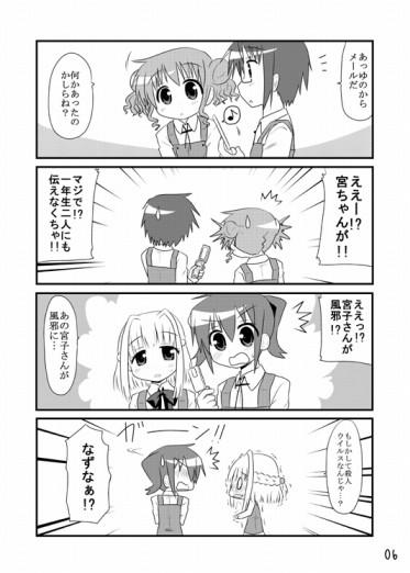 hidamiya_4.jpg