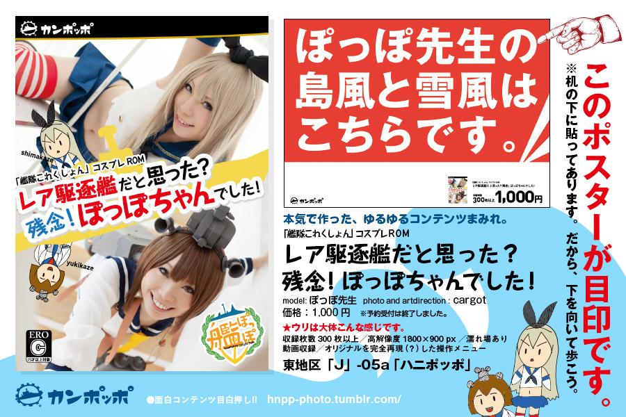 kokuchi_kankore.jpg