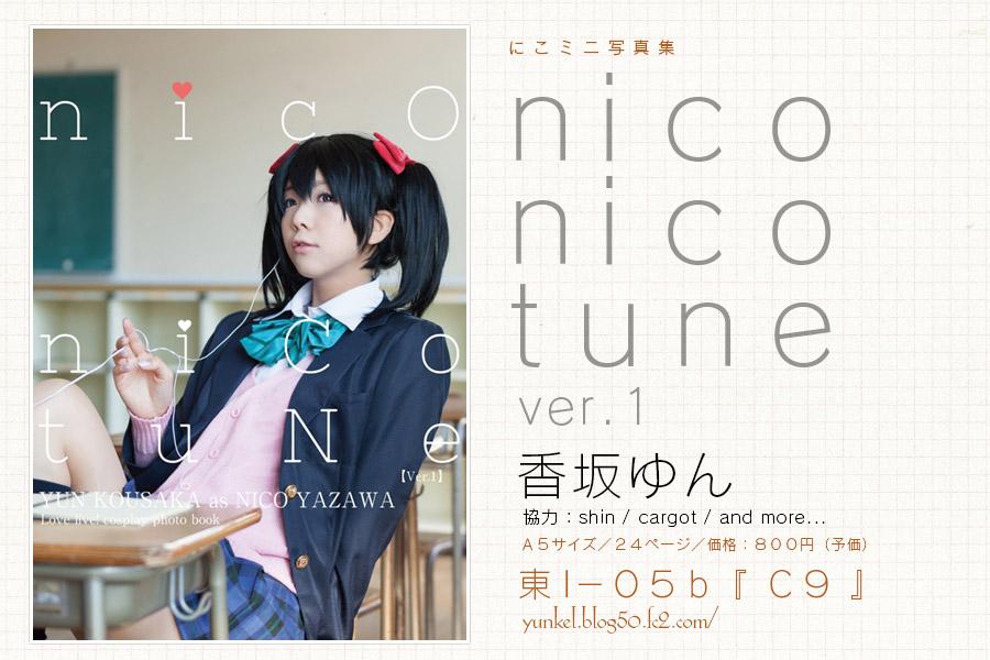 kokuchi_nico.jpg