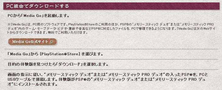 俺屍体験版DL方法説明画面