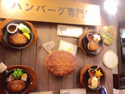 なんばcity20110126_400