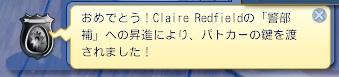 18日目クレア昇進
