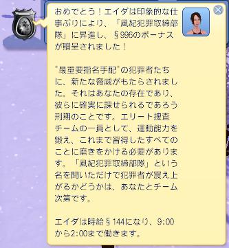 エイダ昇進4