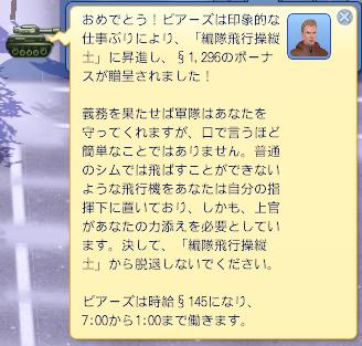 ピアーズ昇進4