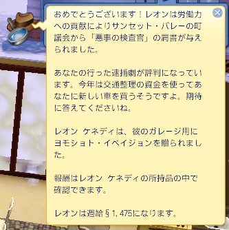 レオン昇進5