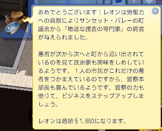 レオン昇進6