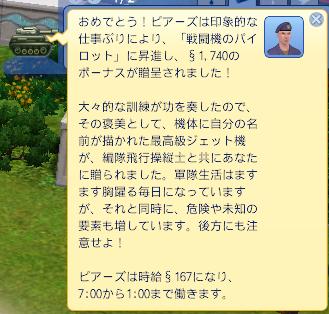 ピアーズ昇進5