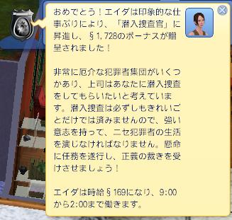 エイダ昇進5