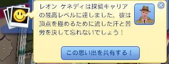 レオン昇進7