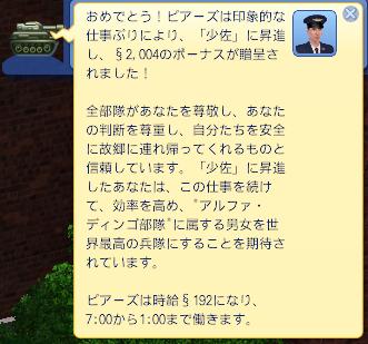 ピアーズ昇進6