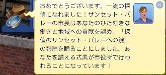 レオン昇進9