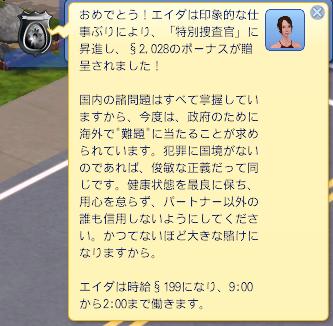 エイダ昇進6