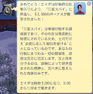 エイダ昇進7