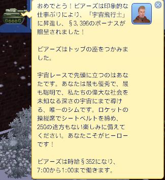 ピアーズ昇進8