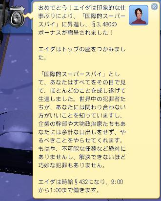 エイダ昇進8