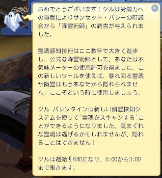 ジル昇進4