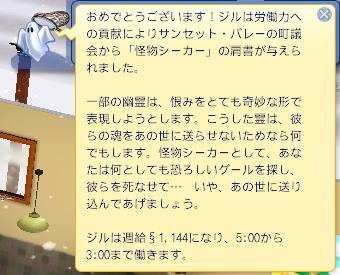 ジル昇進6