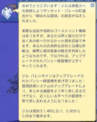ジル昇進7