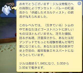 ジル昇進8