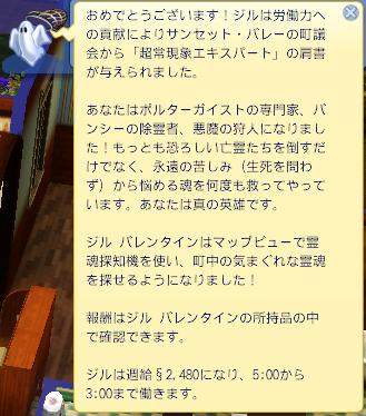 ジル昇進9