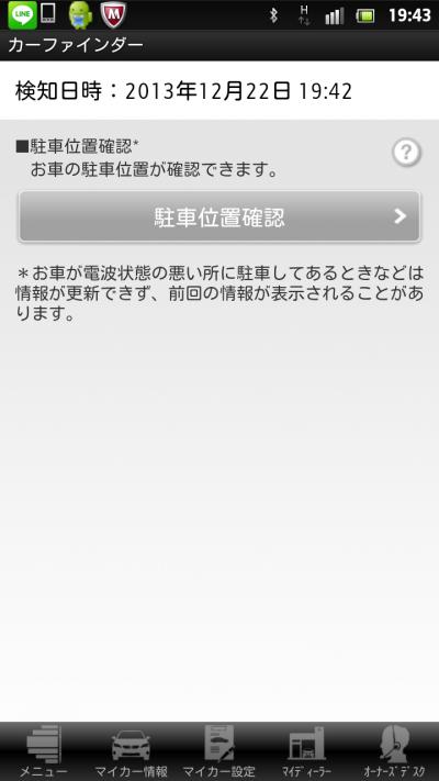 screenshot_2013-12-22_1943_convert_20001011.png