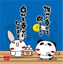 panda月見