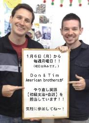 DonTim 1月~小