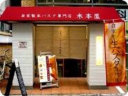 kimotoya.jpg