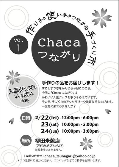 chaca_volo1 - コピー