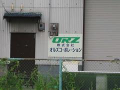 orz_2s.jpg