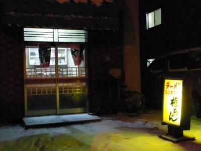 お店外観@権ちゃんチャンポンラーメン食堂さん