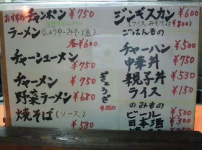 メニュー@権ちゃんチャンポンラーメン食堂さん