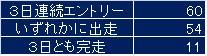 sangaku_result2.jpg