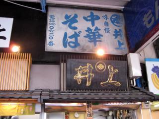 20100720_inoue-kanban.jpg