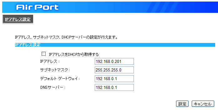 IPアドレス設定画面