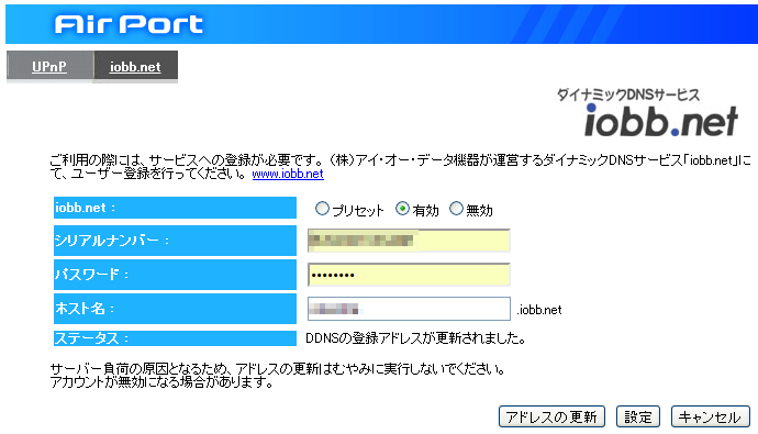 iobb.net設定画面