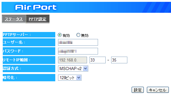PPTP設定画面