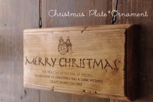 クリスマスプレート*オーナメント