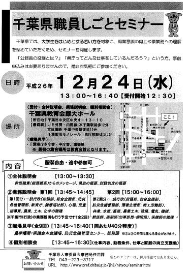 千葉県職員仕事セミナー