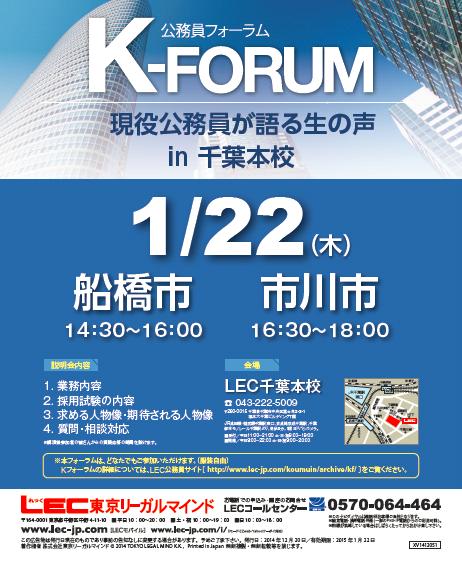 k-FORUM 船橋/市川